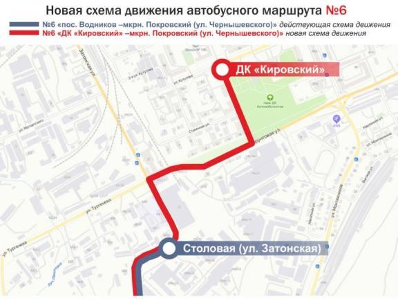 В Красноярске «шестерка» будет ездить до кировского ДК