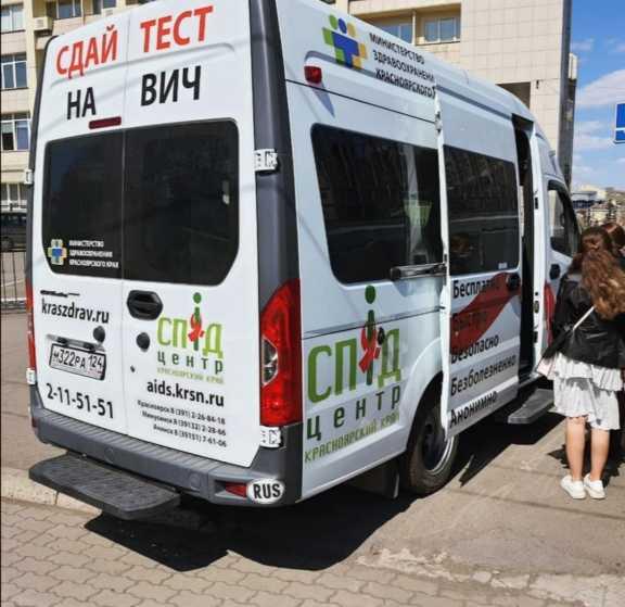 В Красноярском крае в мае будут работать выездные мобильные пункты экспресс-тестирования на ВИЧ